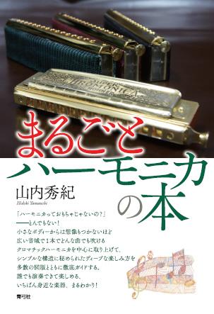 まるごとハーモニカの本!